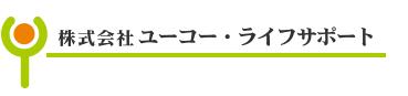 株式会社 ユーコー・ライフサポート TEL. 092-409-3395